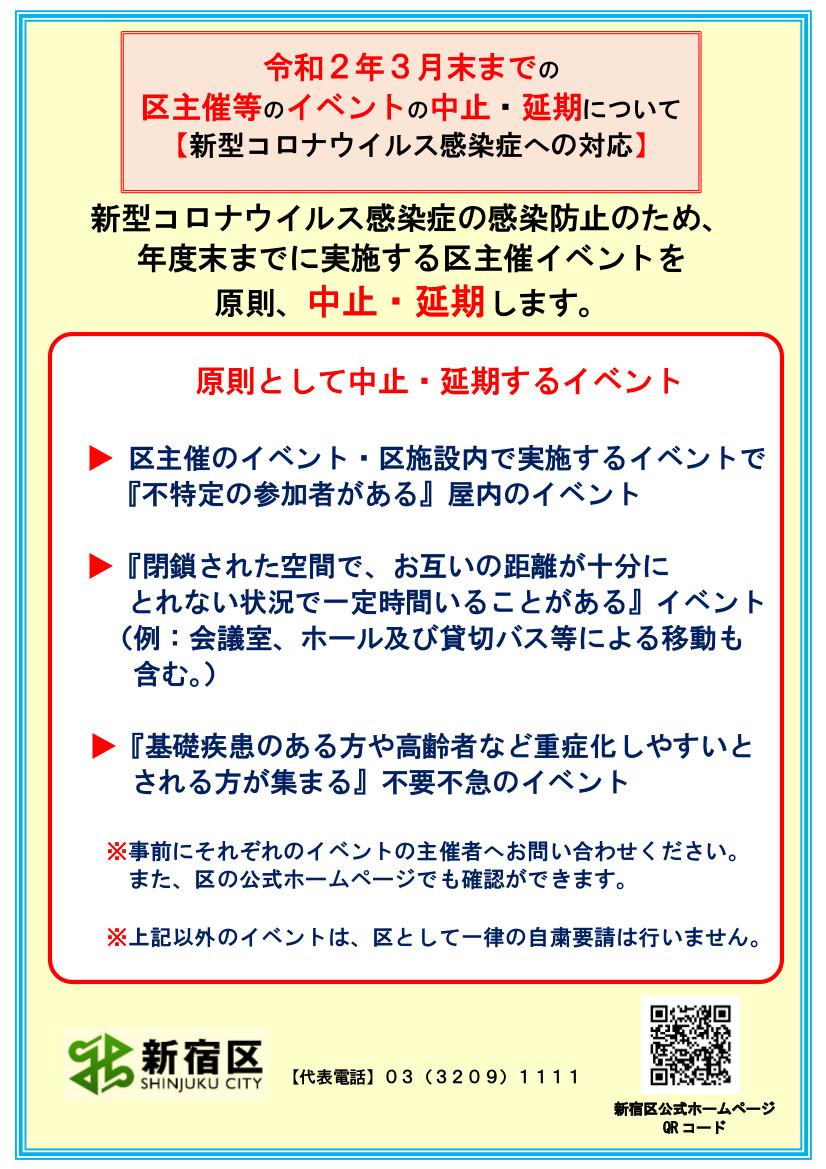 新宿区新型コロナウイルス感染症への対応